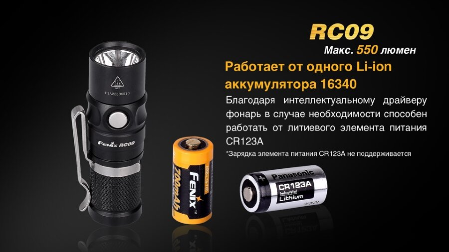 Фонарь Fenix RC09 Cree XM-L2 U2 LED 17297