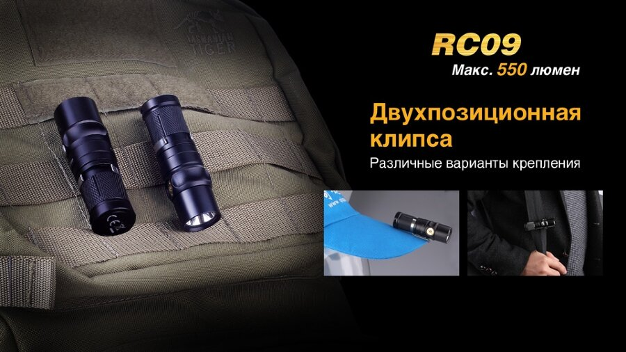 Фонарь Fenix RC09 Cree XM-L2 U2 LED 17298