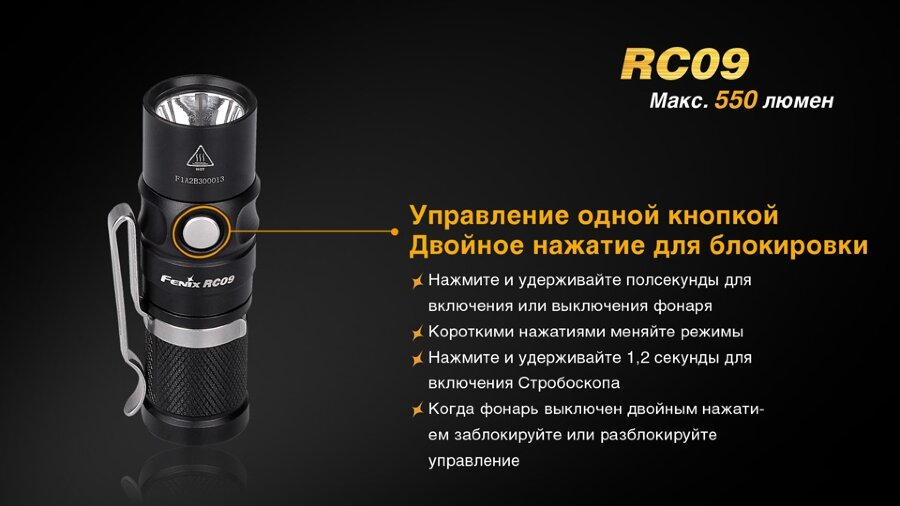 Фонарь Fenix RC09 Cree XM-L2 U2 LED 17300