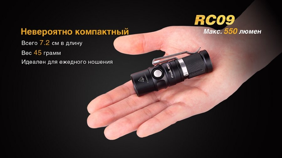 Фонарь Fenix RC09 Cree XM-L2 U2 LED 17301