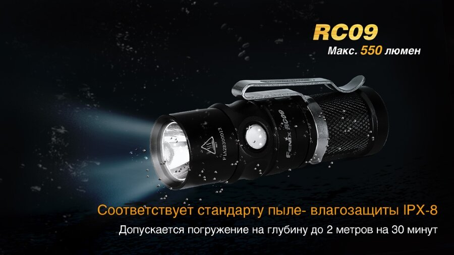 Фонарь Fenix RC09 Cree XM-L2 U2 LED 17302