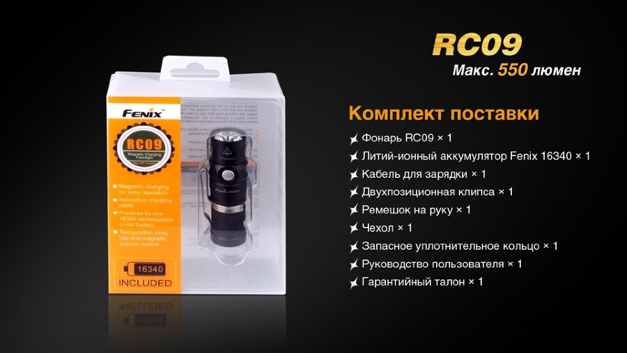 Фонарь Fenix RC09 Cree XM-L2 U2 LED 17305