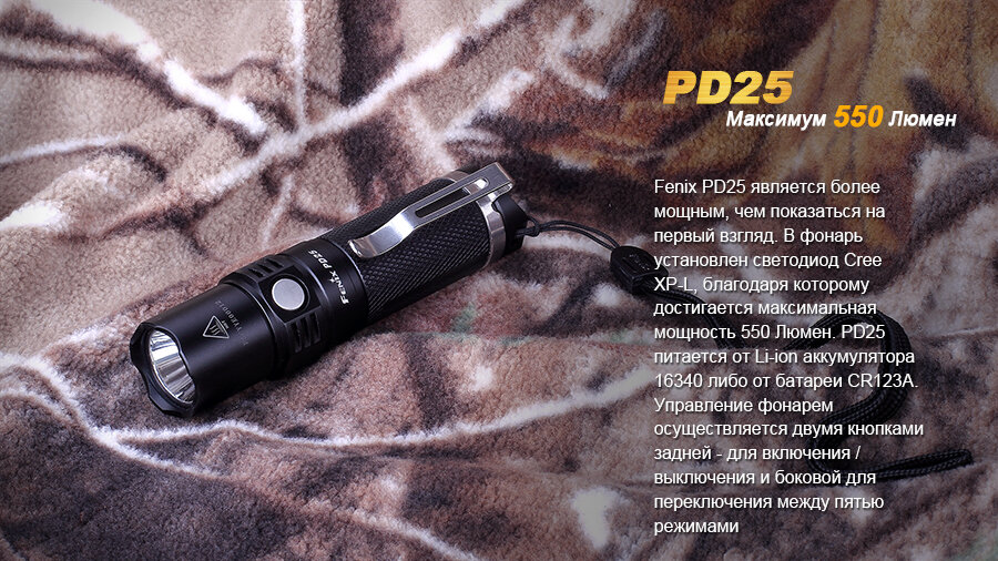Фонарь Fenix PD25 Cree XP-L 1613