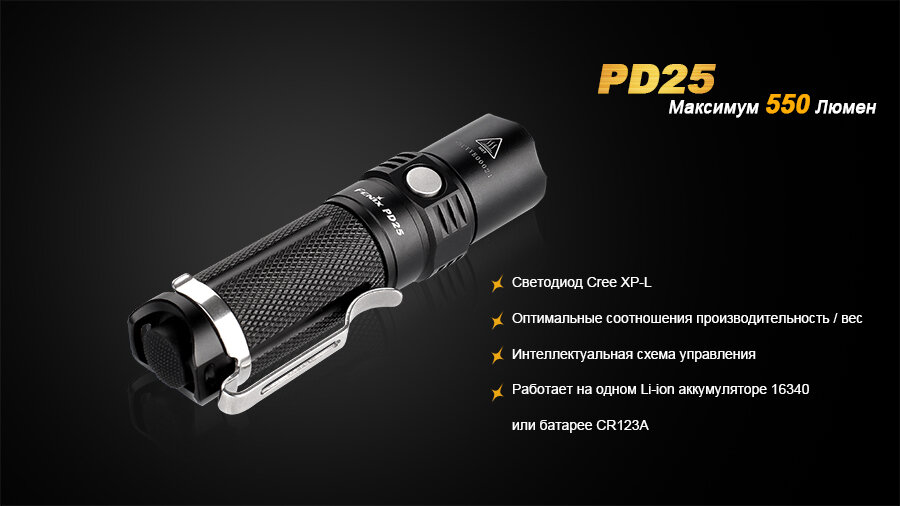 Фонарь Fenix PD25 Cree XP-L 1614