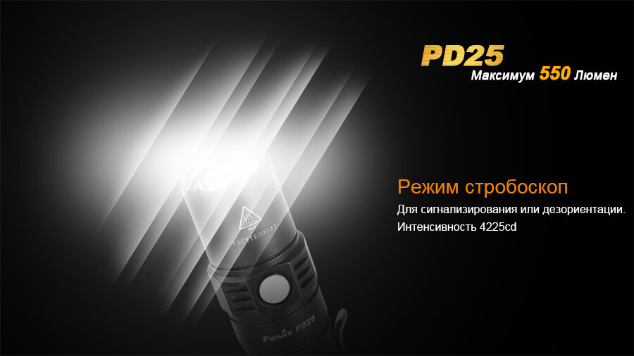 Фонарь Fenix PD25 Cree XP-L 1622
