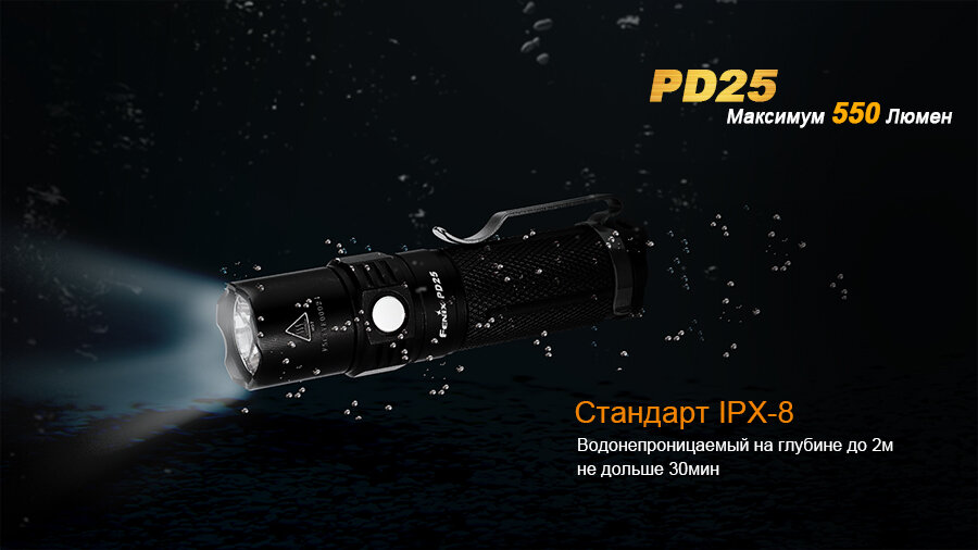 Фонарь Fenix PD25 Cree XP-L 1626