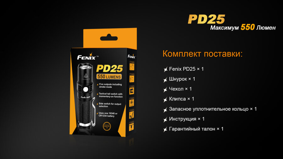 Фонарь Fenix PD25 Cree XP-L 1629