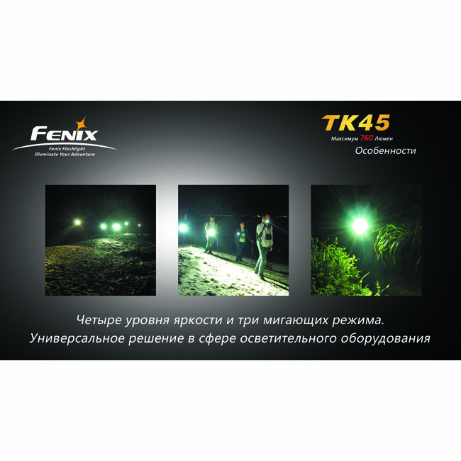 Фонарь Fenix TK45 3xCree XP-G R5 1925