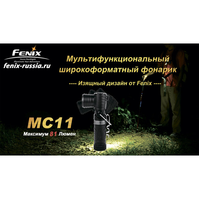 Фонарь Fenix MC11 Cree XP-E LED R2 1518