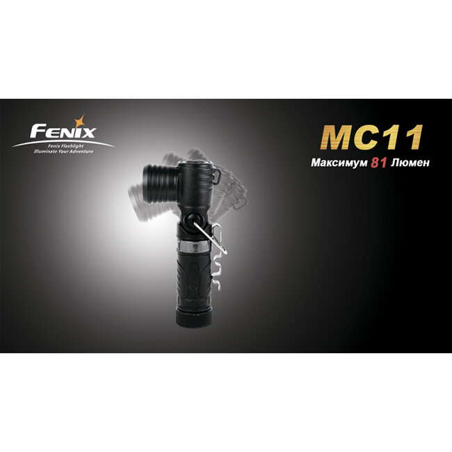Фонарь Fenix MC11 Cree XP-E LED R2 1521