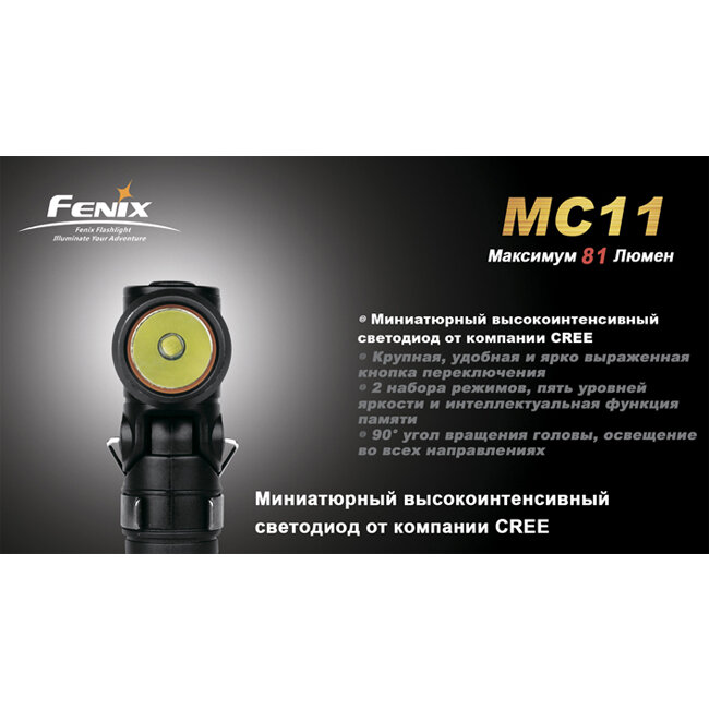 Фонарь Fenix MC11 Cree XP-E LED R2 1522
