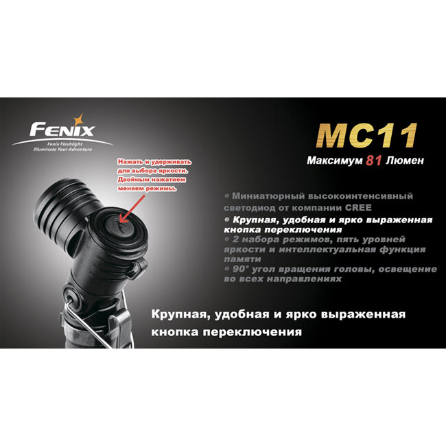Фонарь Fenix MC11 Cree XP-E LED R2 1523