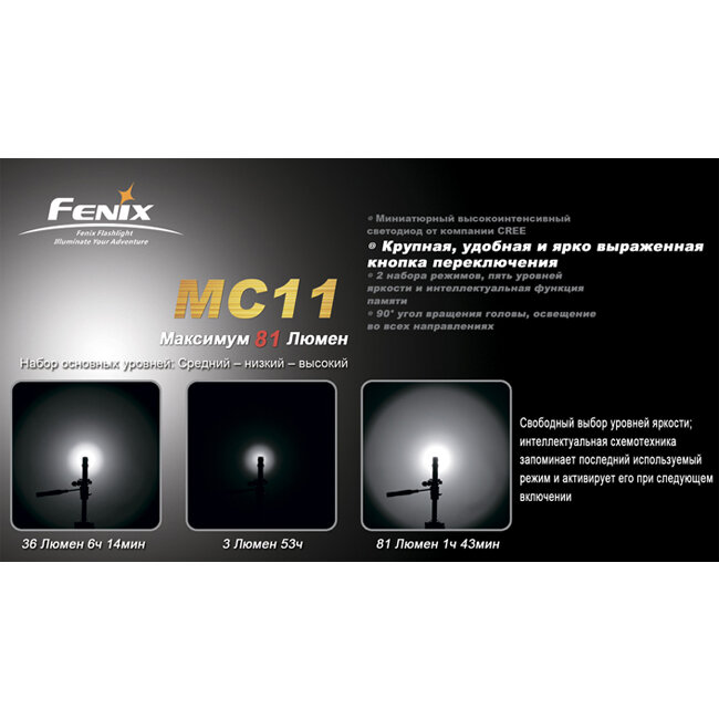 Фонарь Fenix MC11 Cree XP-E LED R2 1524