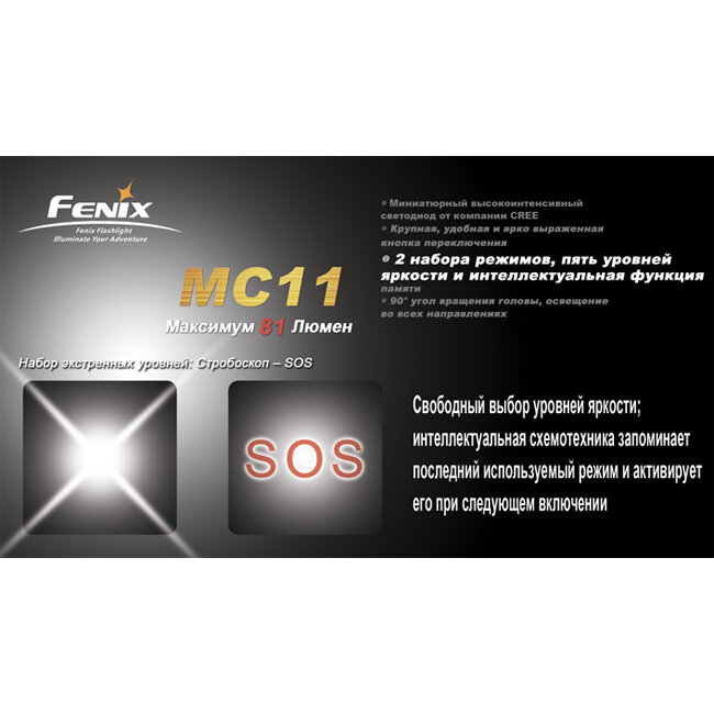 Фонарь Fenix MC11 Cree XP-E LED R2 1525