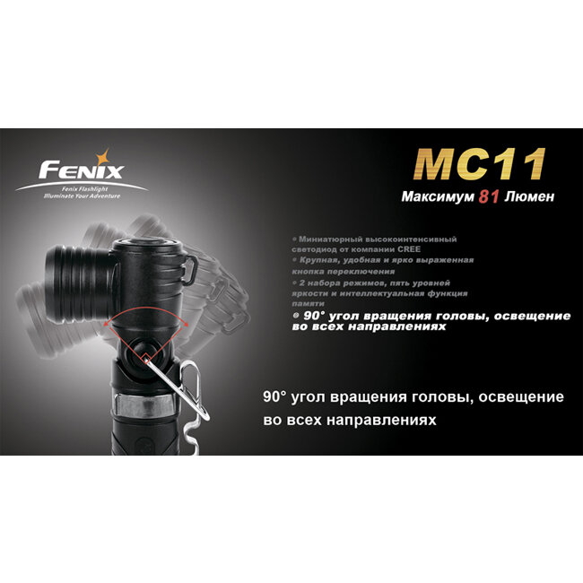 Фонарь Fenix MC11 Cree XP-E LED R2 1526