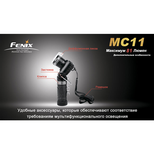 Фонарь Fenix MC11 Cree XP-E LED R2 1527