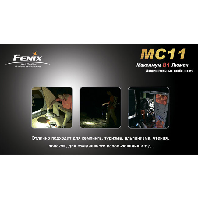 Фонарь Fenix MC11 Cree XP-E LED R2 1528