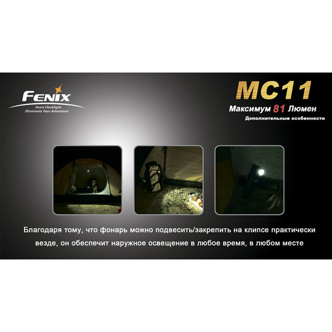 Фонарь Fenix MC11 Cree XP-E LED R2 1529