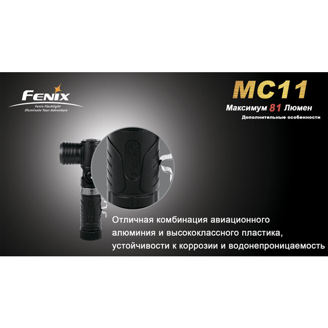 Фонарь Fenix MC11 Cree XP-E LED R2 1531