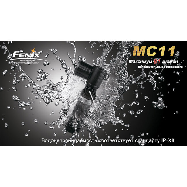 Фонарь Fenix MC11 Cree XP-E LED R2 1532