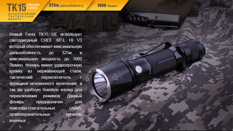 Фонарь Fenix TK15UE CREE XP-L HI V3 LED Ultimate Edition 13637