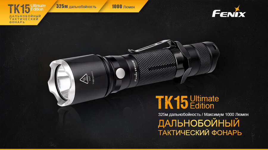 Фонарь Fenix TK15UE CREE XP-L HI V3 LED Ultimate Edition 13638