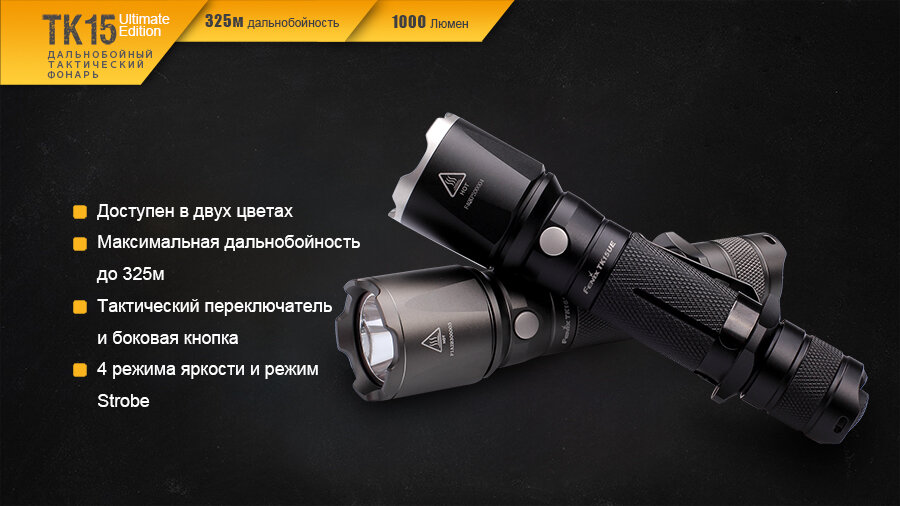 Фонарь Fenix TK15UE CREE XP-L HI V3 LED Ultimate Edition 13639