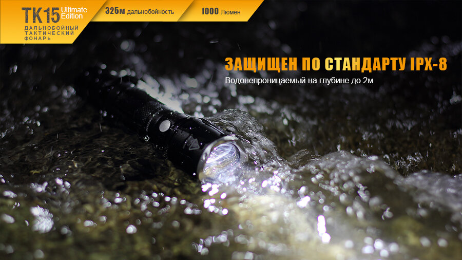 Фонарь Fenix TK15UE CREE XP-L HI V3 LED Ultimate Edition 13647
