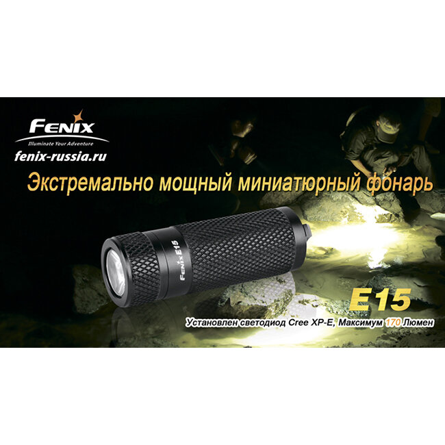 Фонарь Fenix E15 Cree XP-E LED R2 981
