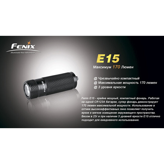 Фонарь Fenix E15 Cree XP-E LED R2 982
