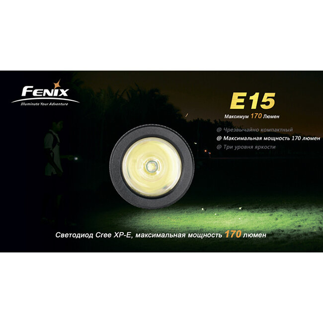 Фонарь Fenix E15 Cree XP-E LED R2 986