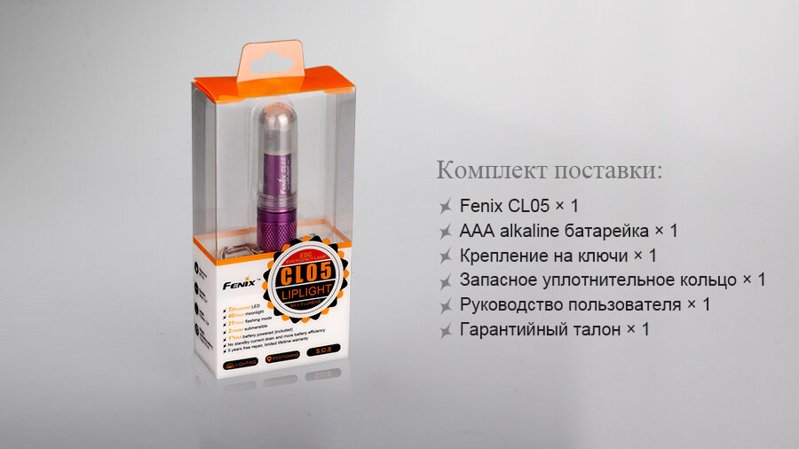 Фонарь Fenix CL05 Liplight 6820
