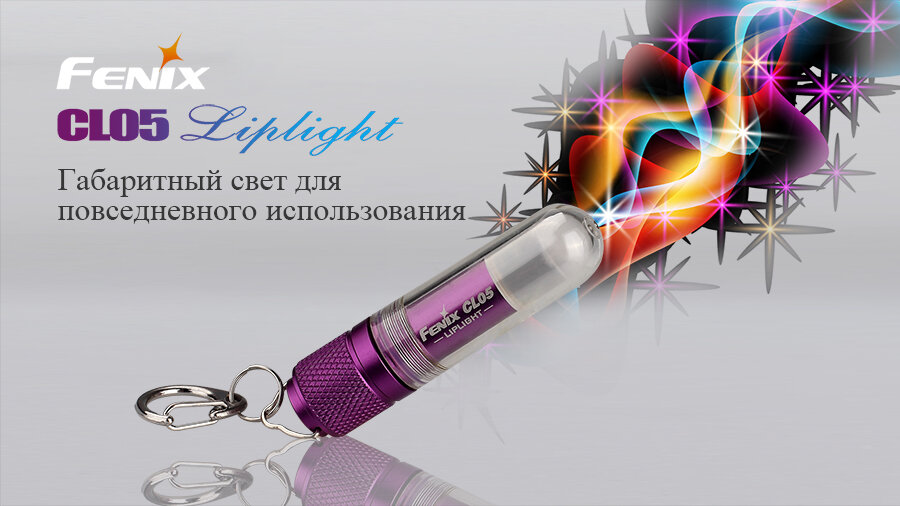 Фонарь Fenix CL05 Liplight 6821
