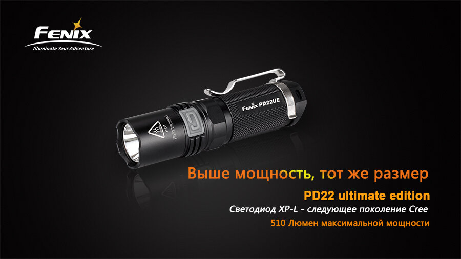 Фонарь Fenix PD22 Ultimate Edition 1592