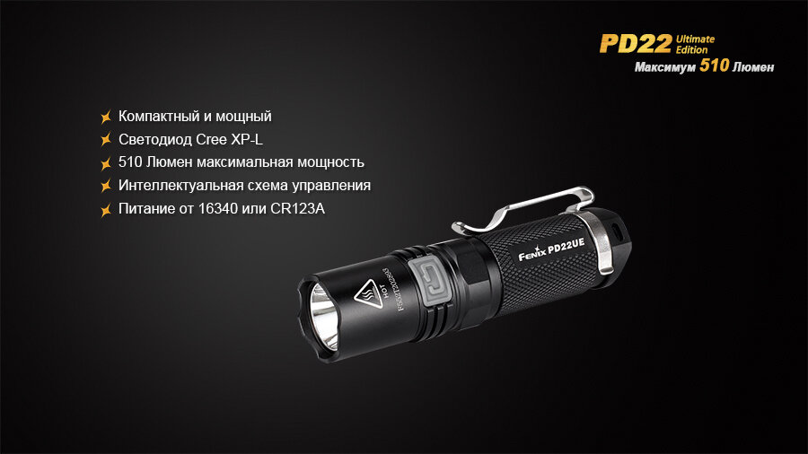 Фонарь Fenix PD22 Ultimate Edition 1594