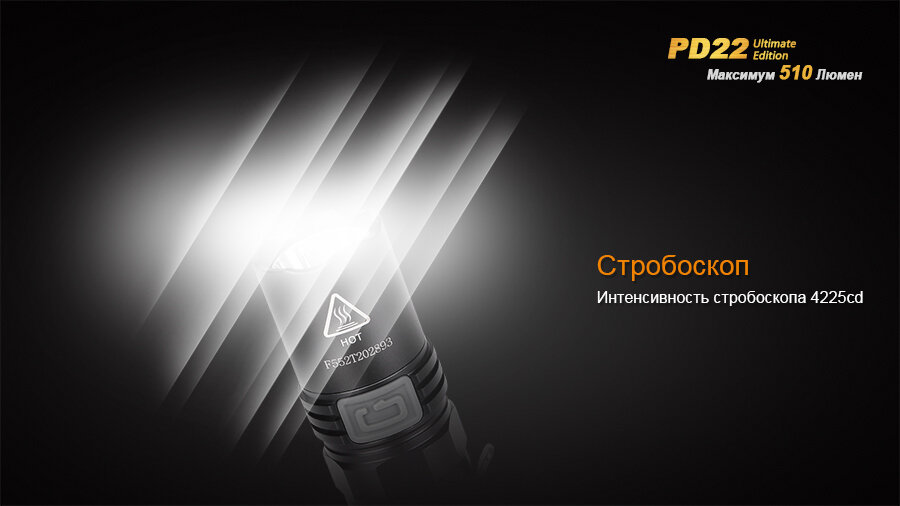 Фонарь Fenix PD22 Ultimate Edition 1602