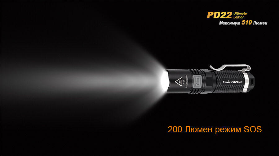 Фонарь Fenix PD22 Ultimate Edition 1603
