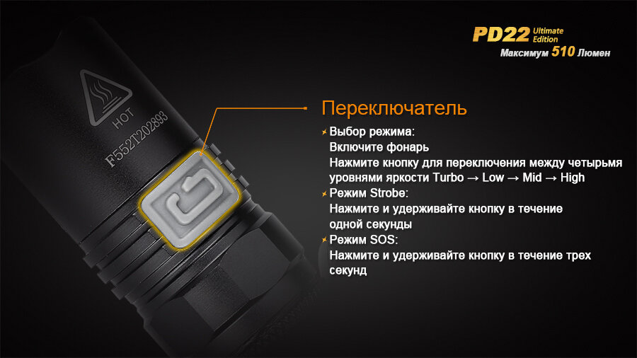 Фонарь Fenix PD22 Ultimate Edition 1604