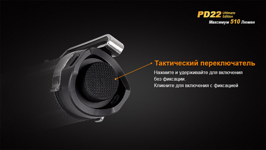 Фонарь Fenix PD22 Ultimate Edition 1605