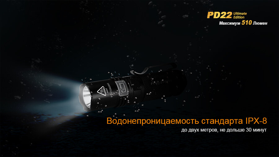 Фонарь Fenix PD22 Ultimate Edition 1607