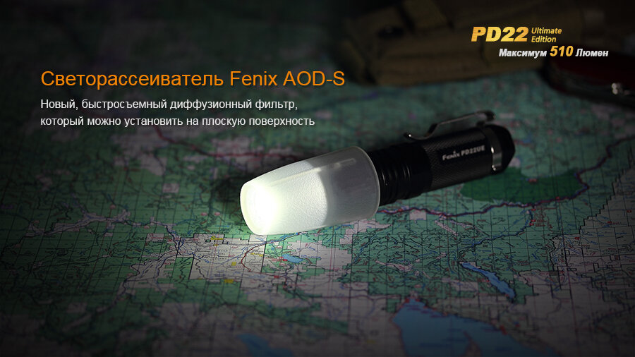 Фонарь Fenix PD22 Ultimate Edition 1608