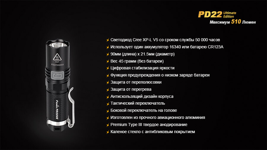 Фонарь Fenix PD22 Ultimate Edition 1610
