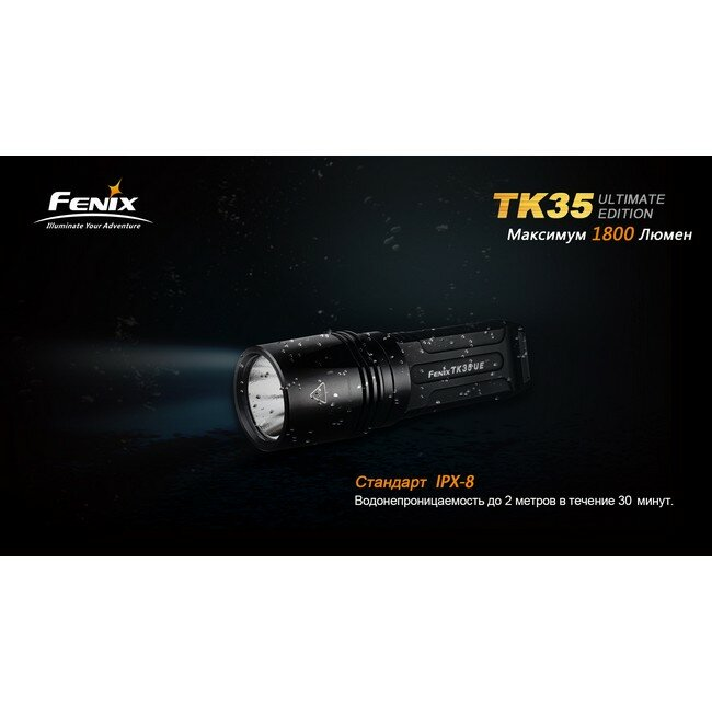 Фонарь Fenix TK35 Cree MT-G2 LED Ultimate Edition 1872