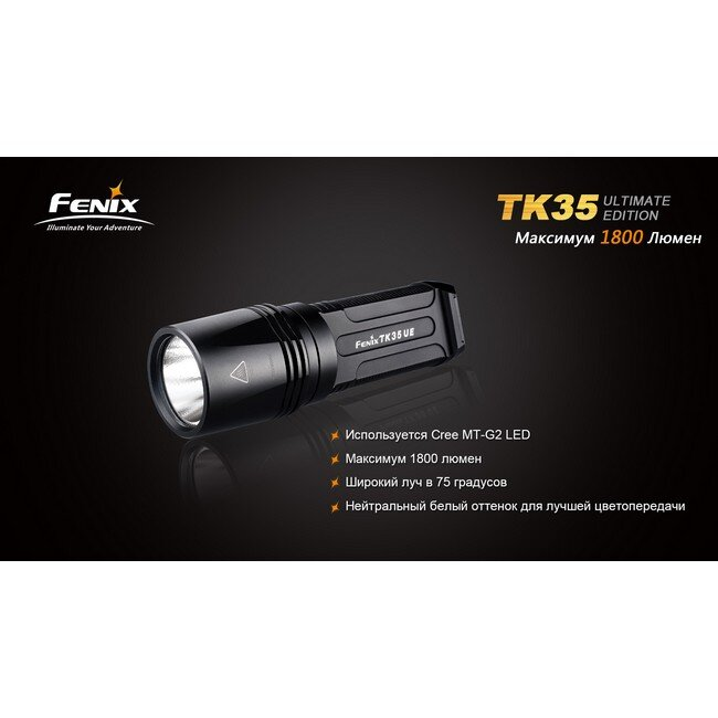 Фонарь Fenix TK35 Cree MT-G2 LED Ultimate Edition 48394