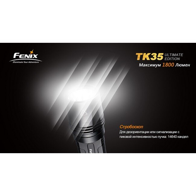 Фонарь Fenix TK35 Cree MT-G2 LED Ultimate Edition 48400