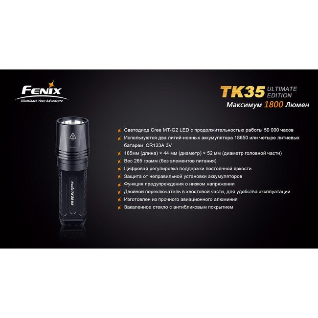 Фонарь Fenix TK35 Cree MT-G2 LED Ultimate Edition 48407