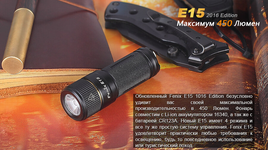 Фонарь Fenix E15 Cree XP-G2 (R5) LED (2016) 10182
