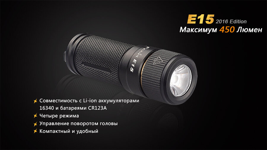 Фонарь Fenix E15 Cree XP-G2 (R5) LED (2016) 10183