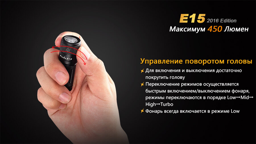 Фонарь Fenix E15 Cree XP-G2 (R5) LED (2016) 10186