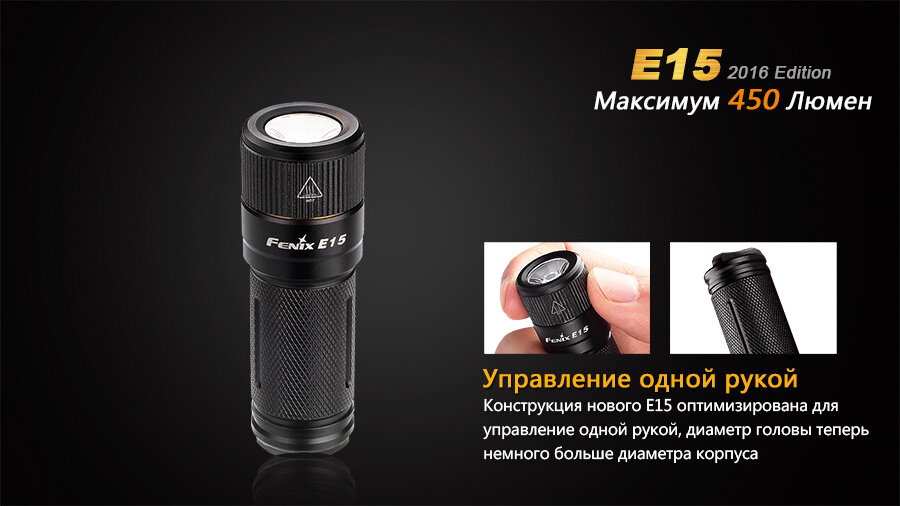 Фонарь Fenix E15 Cree XP-G2 (R5) LED (2016) 10187